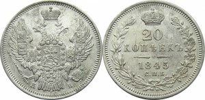 20 копеек 1845 года