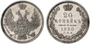 20 копеек 1850 года - Св. Георгий в плаще