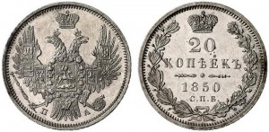 20 копеек 1850 года