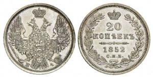 20 копеек 1852 года