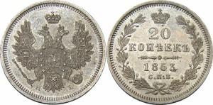 20 копеек 1853 года - Орел 1854-1858 гг..