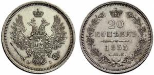 20 копеек 1855 года -
