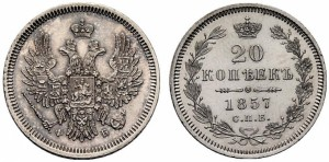 20 копеек 1857 года