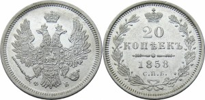 20 копеек 1858 года