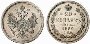 20 копеек 1859 года -