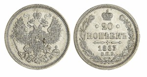 20 копеек 1863 года -