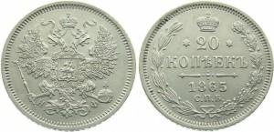 20 копеек 1865 года