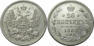 20 копеек 1867 года