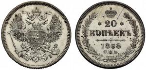 20 копеек 1868 года