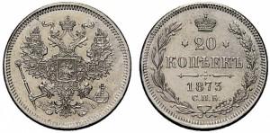 20 копеек 1873 года - Орел 1874-1881 гг..