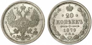20 копеек 1879 года