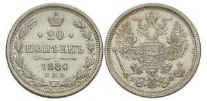 20 копеек 1880 года -