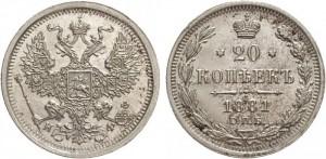20 копеек 1881 года