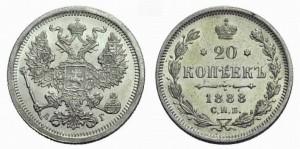 20 копеек 1888 года -