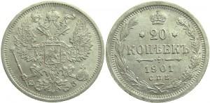 20 копеек 1901 года -
