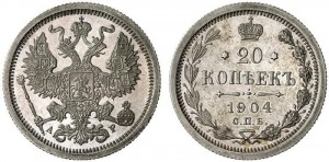 20 копеек 1904 года -