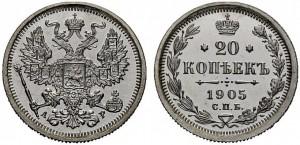 20 копеек 1905 года -