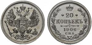 20 копеек 1906 года -