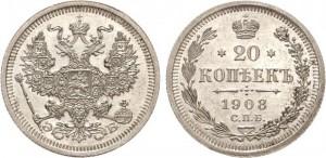 20 копеек 1908 года