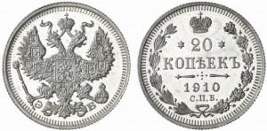 20 копеек 1910 года -
