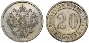 20 копеек 1911 года - Дата в круговой надписи. Медно-никель
