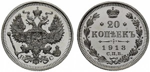 20 копеек 1913 года -