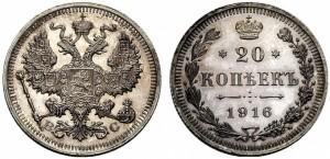 20 копеек 1916 года -