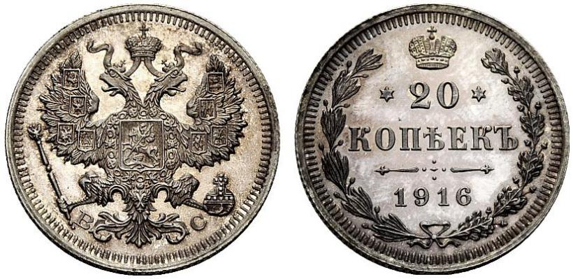 Монета 20 копеек 1916 года цена 10 копеек 1835 см