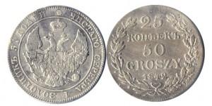 25 копеек — 50 грошей 1842 года - Св. Георгий в плаще. Серебро