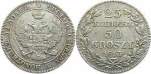 25 копеек — 50 грошей 1843 года - Серебро