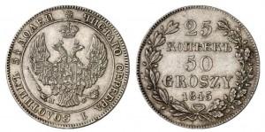 25 копеек - 50 грошей 1845 года