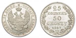 25 копеек - 50 грошей 1847 года