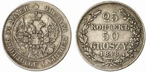25 копеек — 50 грошей 1848 года - Серебро