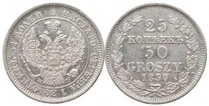 25 копеек - 50 грошей 1850 года
