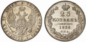 25 копеек 1835 года