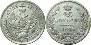 25 копеек 1840 года