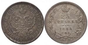 25 копеек 1844 года