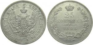 25 копеек 1845 года