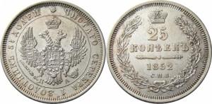 25 копеек 1852 года -