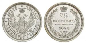 25 копеек 1854 года -