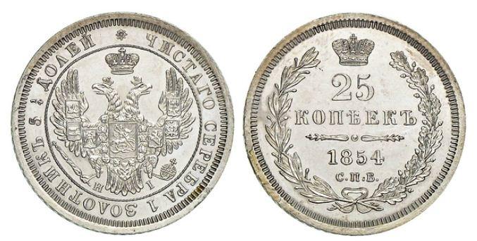 25 копеек 1854 года цена купить монеты орёл