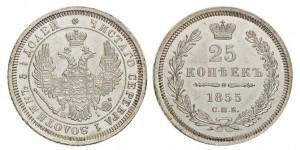 25 копеек 1855 года -