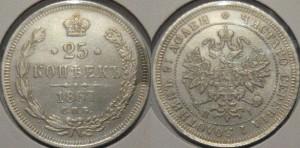 25 копеек 1867 года