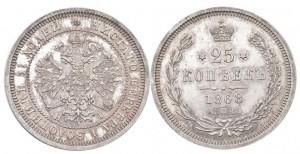 25 копеек 1868 года