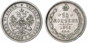 25 копеек 1870 года -