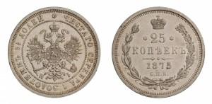 25 копеек 1875 года -