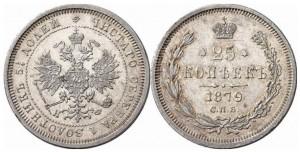 25 копеек 1879 года