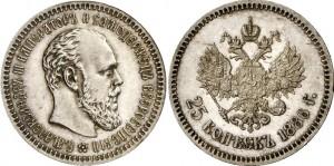 25 копеек 1886 года