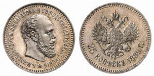 25 копеек 1889 года