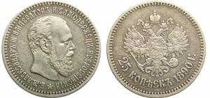 25 копеек 1890 года -